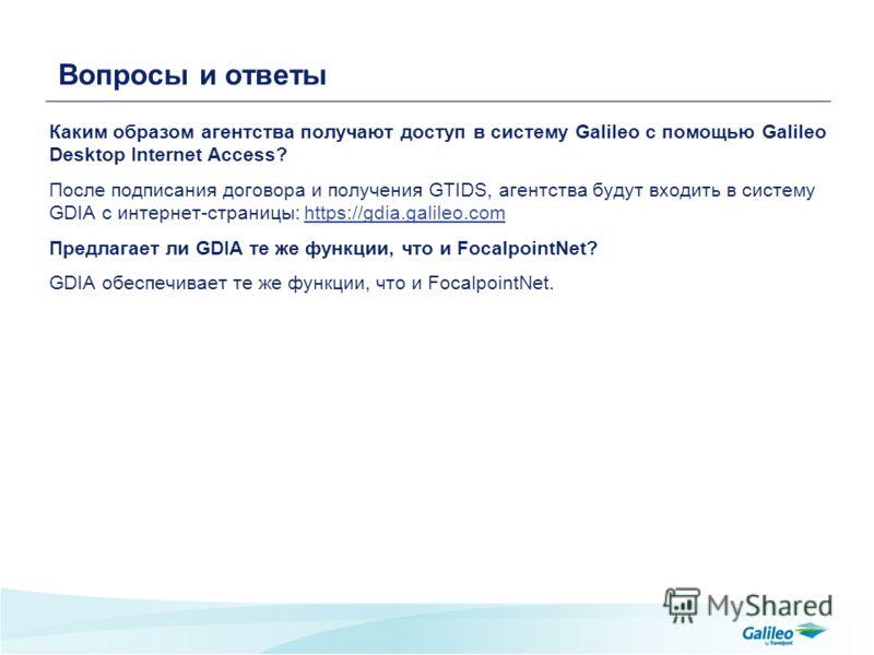 Вопросы и ответы Каким образом агентства получают доступ в систему Galileo с помощью Galileo Desktop Internet Access? После подписания договора и получения GTIDS, агентства будут входить в систему GDIA с интернет-страницы: https://gdia.galileo.com Пр