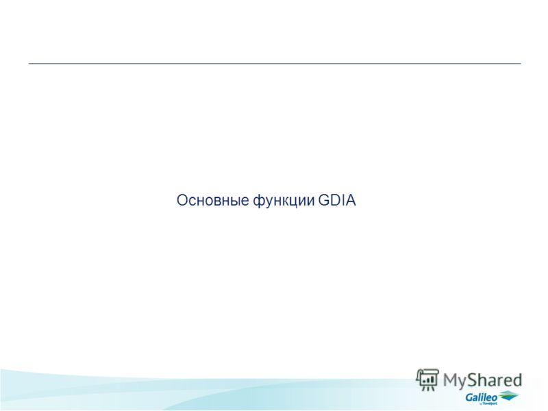 Основные функции GDIA