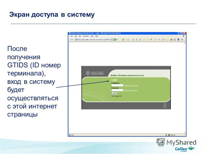 Экран доступа в систему После получения GTIDS (ID номер терминала), вход в систему будет осуществляться с этой интернет страницы