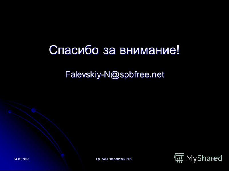 14.09.2012Гр. 3461 Фалевский Н.В.16 Falevskiy-N@spbfree.net Спасибо за внимание!