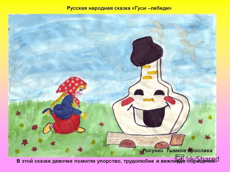 В П Аникин Русская Народная Сказка