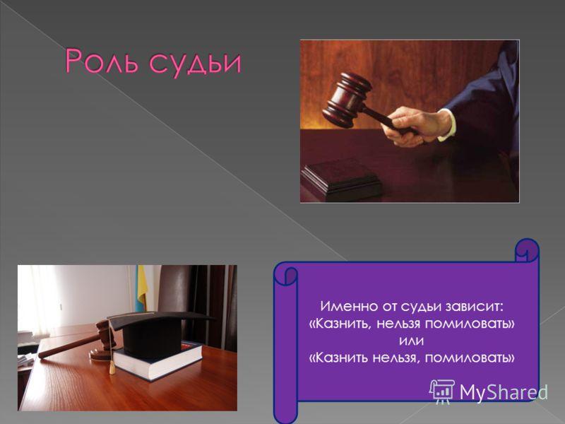 Именно от судьи зависит: «Казнить, нельзя помиловать» или «Казнить нельзя, помиловать»