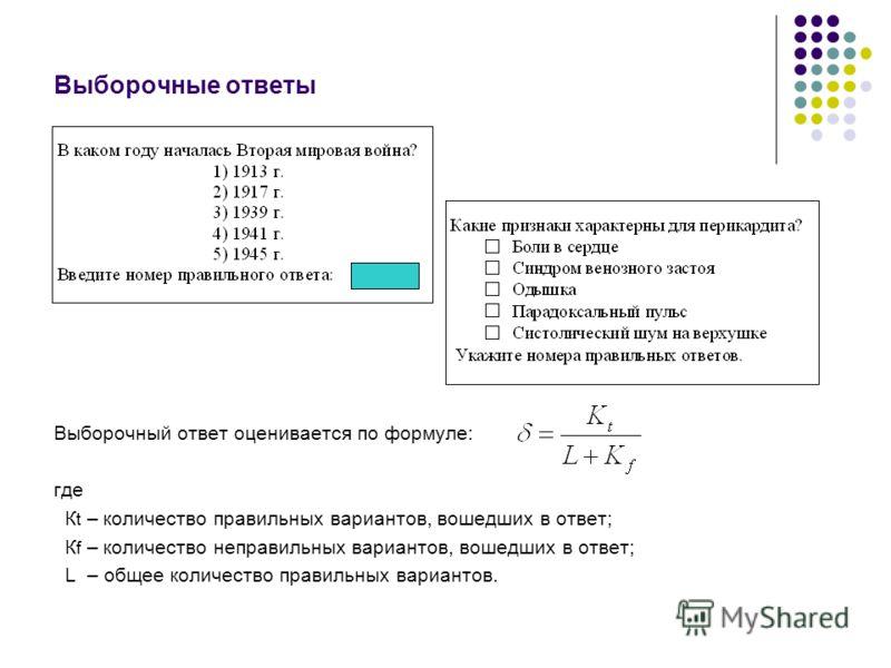 Выборочные ответы Выборочный ответ оценивается по формуле: где К t – количество правильных вариантов, вошедших в ответ; К f – количество неправильных вариантов, вошедших в ответ; L – общее количество правильных вариантов.