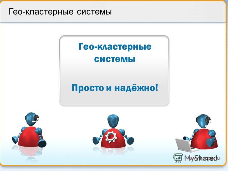 www.knopp.ru Гео-кластерные системы Просто и надёжно!