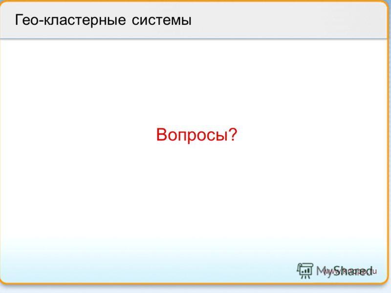 www.knopp.ru Гео-кластерные системы Вопросы?