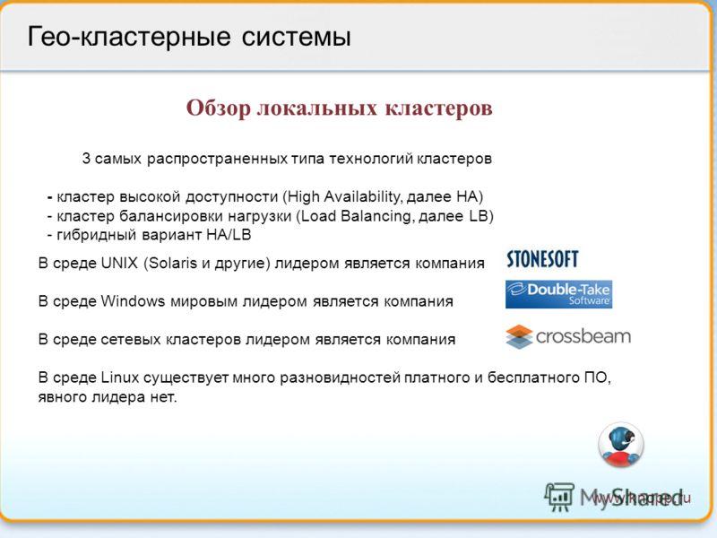 www.knopp.ru Гео-кластерные системы 3 самых распространенных типа технологий кластеров - кластер высокой доступности (High Availability, далее HA) - кластер балансировки нагрузки (Load Balancing, далее LB) - гибридный вариант HA/LB В среде UNIX (Sola