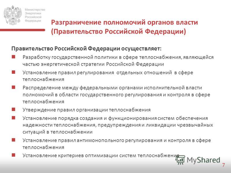 Разграничение полномочий органов власти (Правительство Российской Федерации) Правительство Российской Федерации осуществляет: Разработку государственной политики в сфере теплоснабжения, являющейся частью энергетической стратегии Российской Федерации