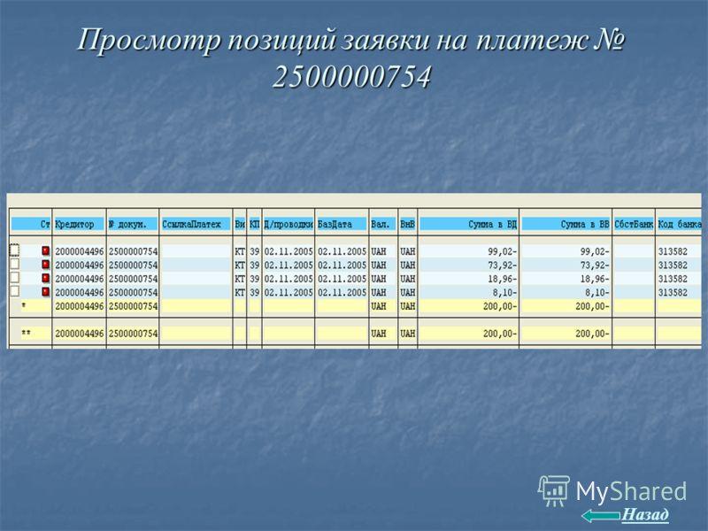 Просмотр позиций заявки на платеж 2500000754 Назад