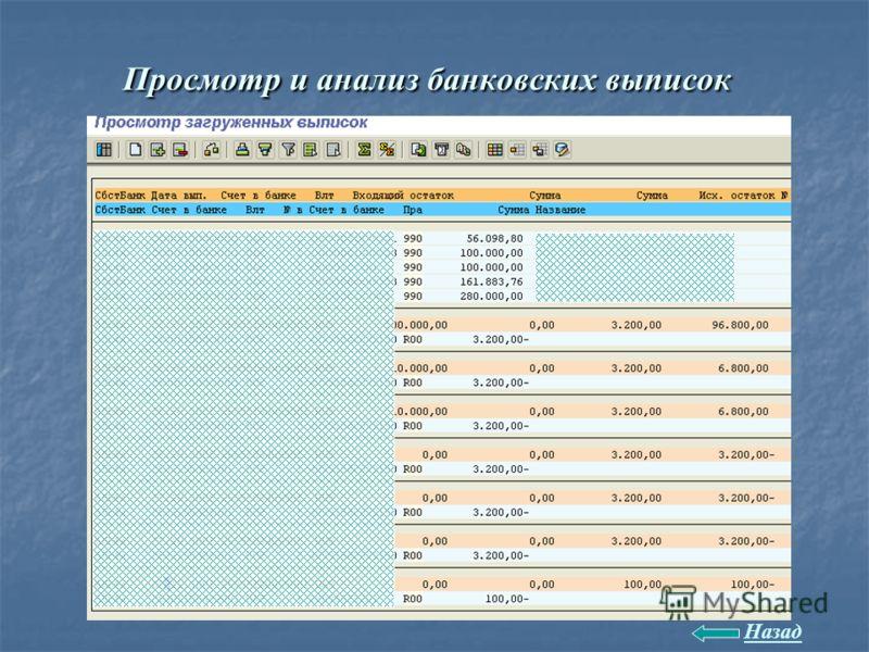 Просмотр и анализ банковских выписок Назад