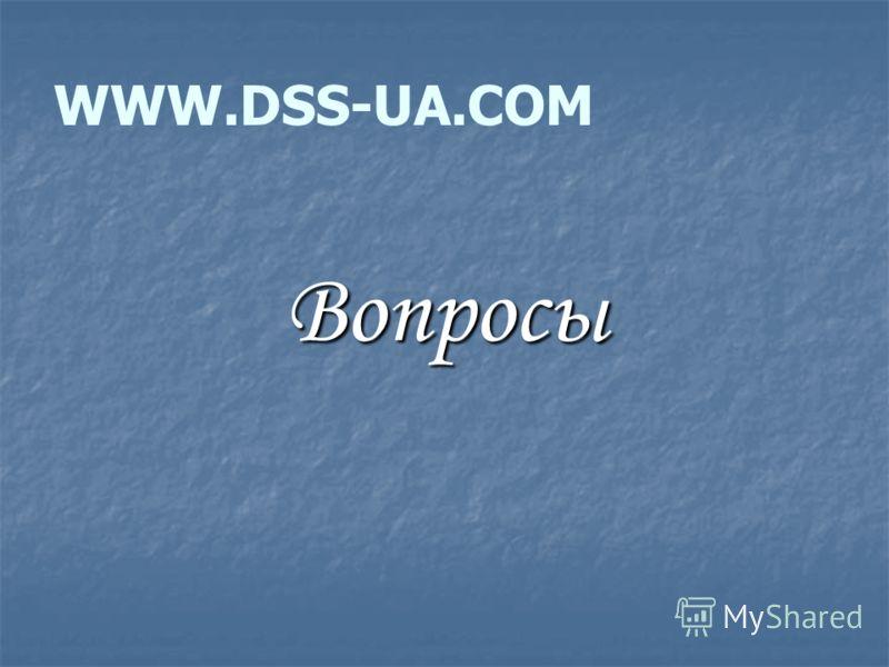 Вопросы WWW.DSS-UA.COM