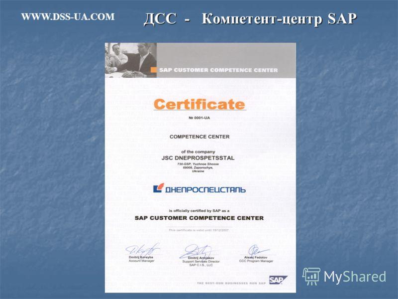 ДСС - Компетент-центр SAP WWW.DSS-UA.COM