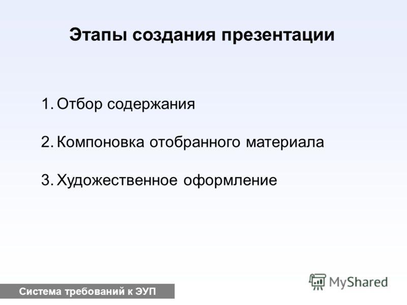 Этапы создания презентации 1.Отбор содержания 2.Компоновка отобранного материала 3.Художественное оформление