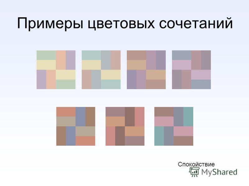 Примеры цветовых сочетаний Спокойствие
