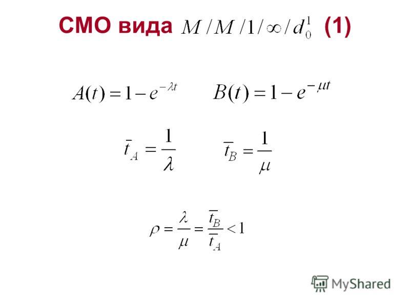 СМО вида (1)