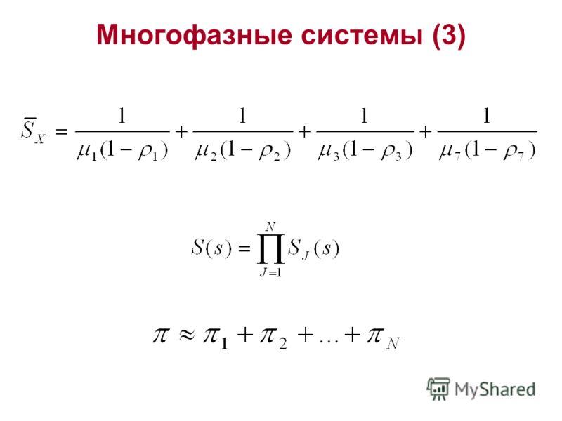 Многофазные системы (3)