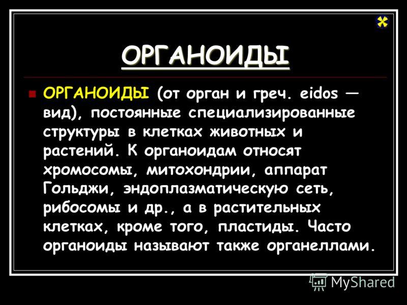 Строение хлоропласта Строение хлоропласта: 1 тилакоид стромы (фрет); 2 внешняя мембрана; 3 тилакоид граны; 4 внутренняя мембрана.