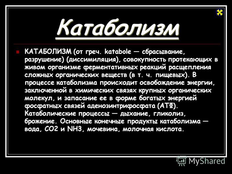 ДИССИМИЛЯЦИЯ (от лат. dissimilis несходный) Другое название диссимиляции- катаболизм. катаболизм