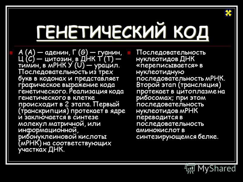 КОД ГЕНЕТИЧЕСКИЙ КОД