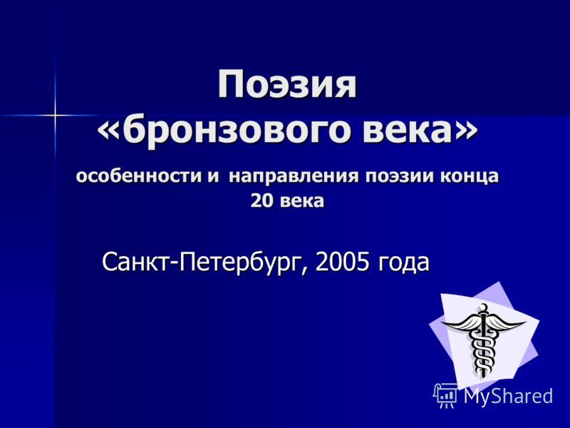 Поэзия «бронзового века» особенности и направления поэзии конца 20 века Санкт-Петербург, 2005 года