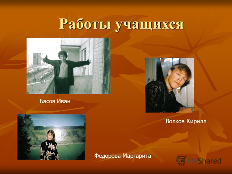 Работы учащихся Басов Иван Волков Кирилл Федорова Маргарита