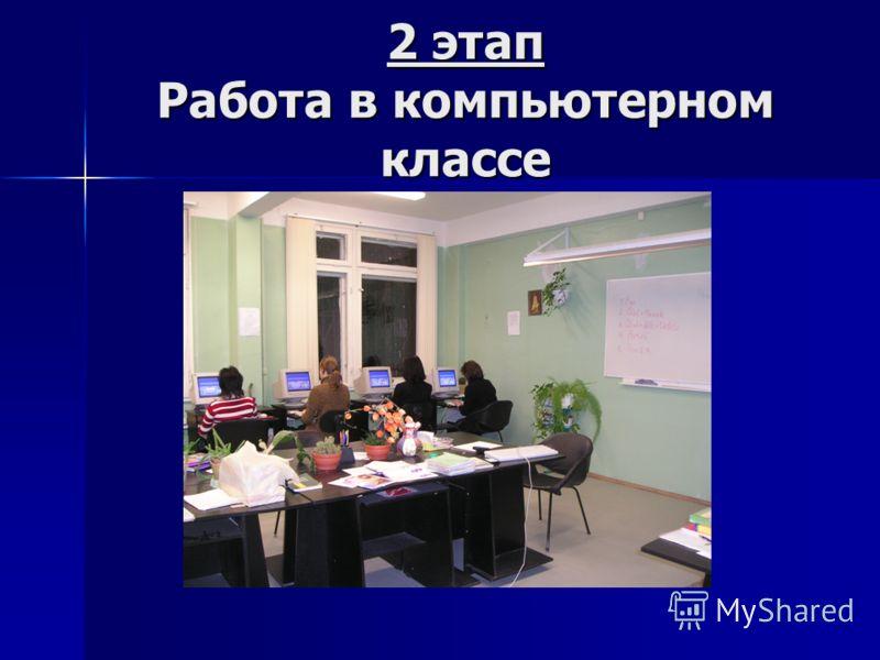 2 этап Работа в компьютерном классе