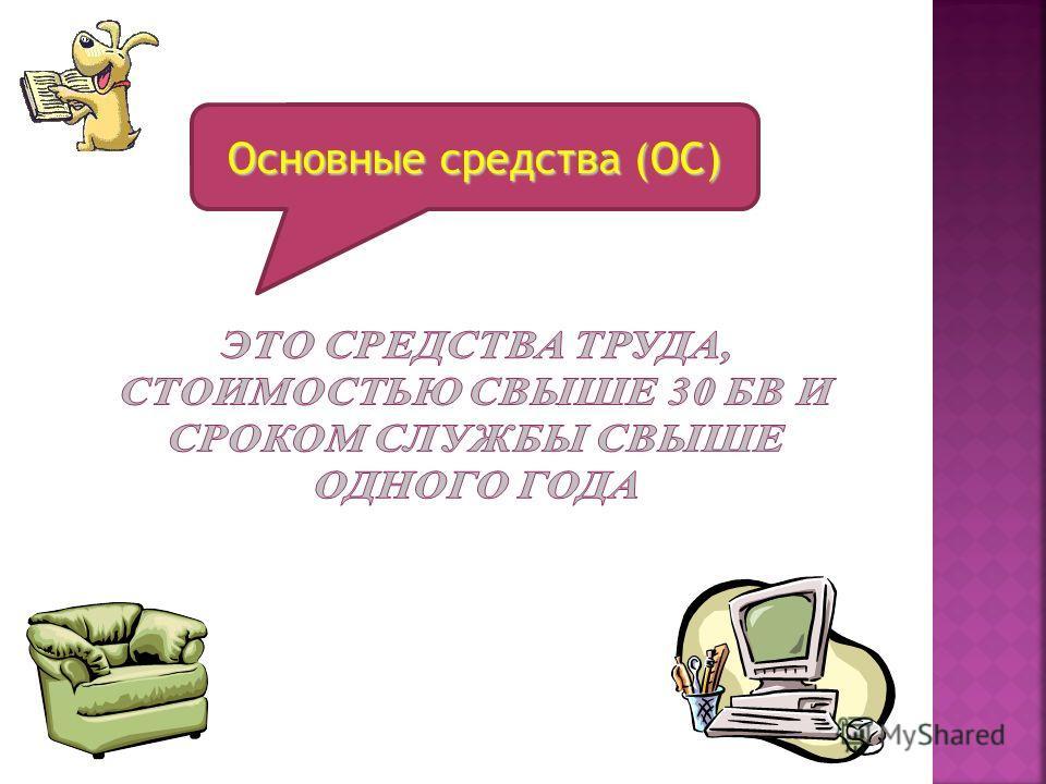 Основные средства (ОС)