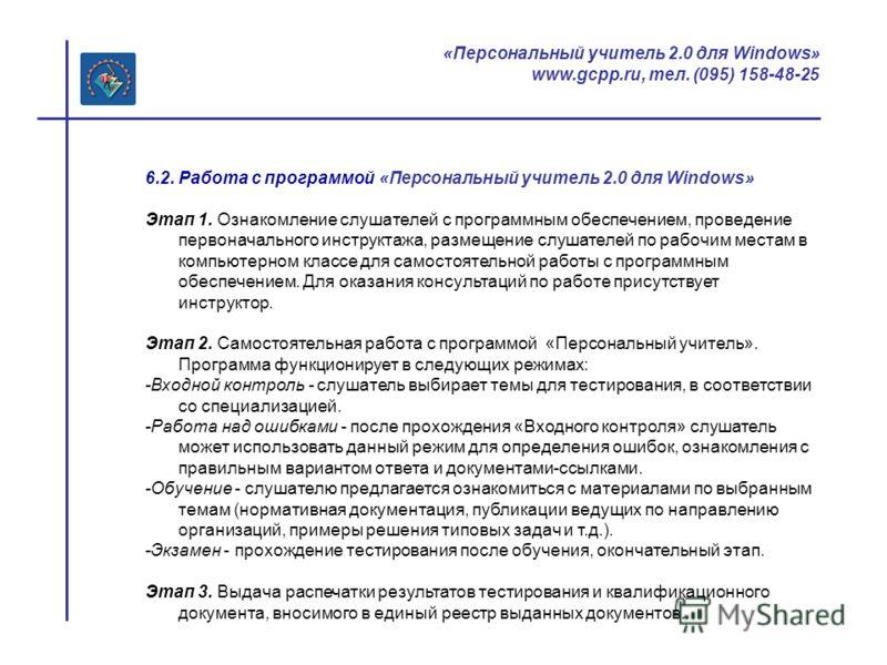 «Персональный учитель 2.0 для Windows» www.gcpp.ru, тел. (095) 158-48-25 6.2. Работа с программой «Персональный учитель 2.0 для Windows» Этап 1. Ознакомление слушателей с программным обеспечением, проведение первоначального инструктажа, размещение сл