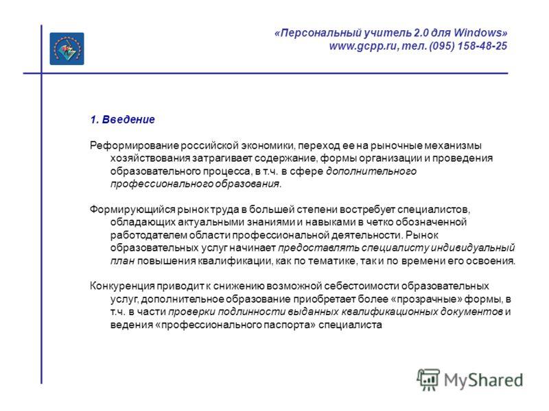 «Персональный учитель 2.0 для Windows» www.gcpp.ru, тел. (095) 158-48-25 1. Введение Реформирование российской экономики, переход ее на рыночные механизмы хозяйствования затрагивает содержание, формы организации и проведения образовательного процесса