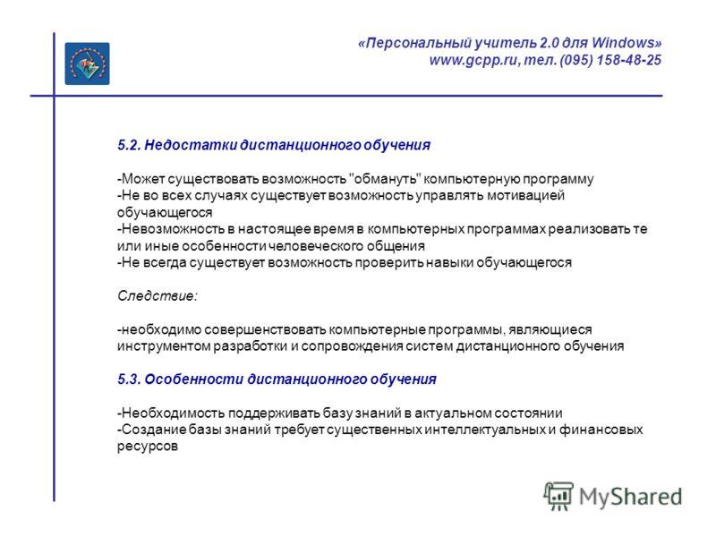 «Персональный учитель 2.0 для Windows» www.gcpp.ru, тел. (095) 158-48-25 5.2. Недостатки дистанционного обучения -Может существовать возможность