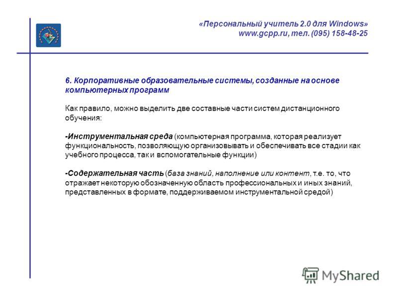 «Персональный учитель 2.0 для Windows» www.gcpp.ru, тел. (095) 158-48-25 6. Корпоративные образовательные системы, созданные на основе компьютерных программ Как правило, можно выделить две составные части систем дистанционного обучения: -Инструментал