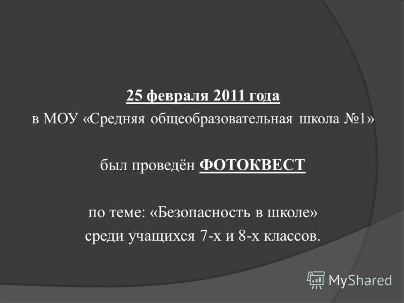 25 февраля 2011 года в МОУ «Средняя общеобразовательная школа 1» был проведён ФОТОКВЕСТ по теме: «Безопасность в школе» среди учащихся 7-х и 8-х классов.