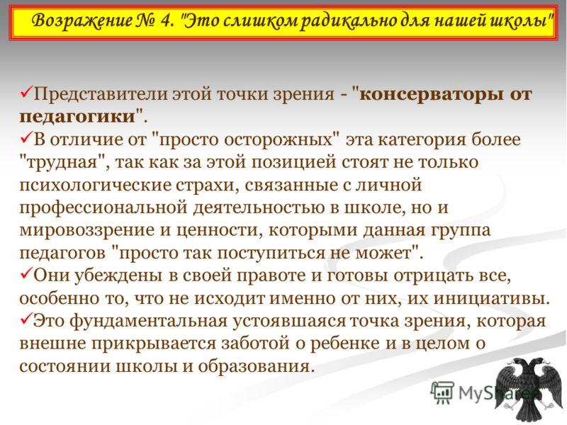 Возражение 4.