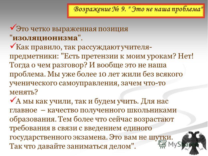 Возражение 9.
