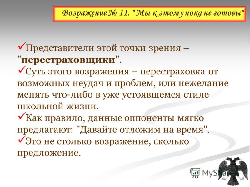 Возражение 11.