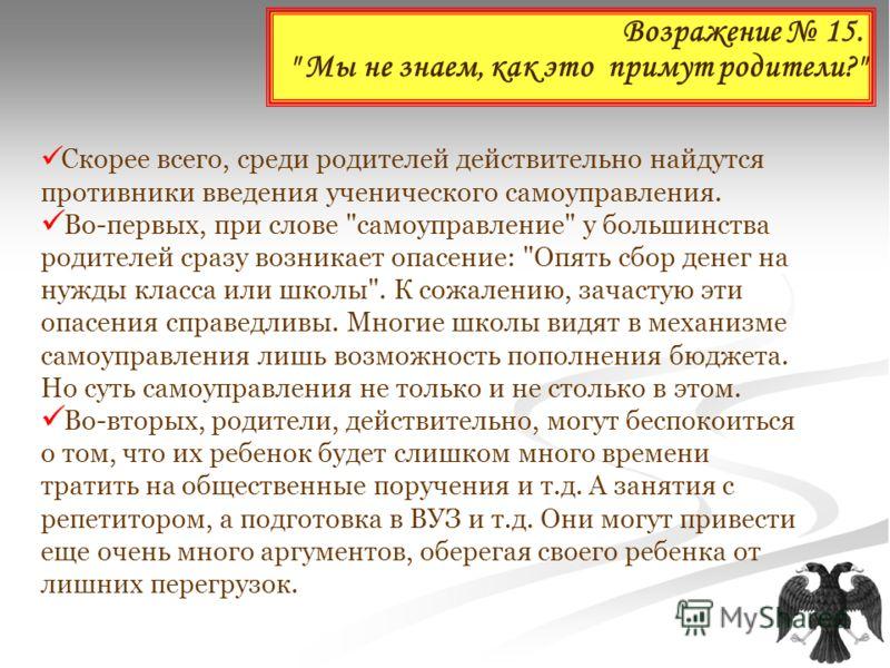 Возражение 15.