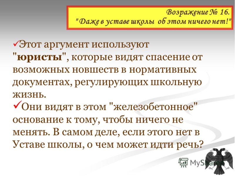 Возражение 16.