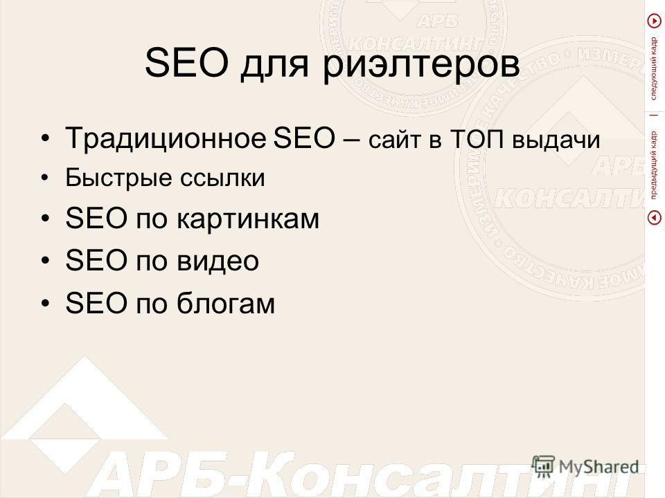 SEO для риэлтеров Традиционное SEO – сайт в ТОП выдачи Быстрые ссылки SEO по картинкам SEO по видео SEO по блогам