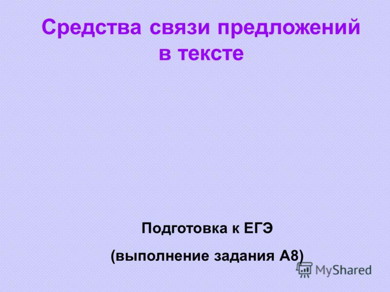 Средства связи предложений в тексте Подготовка к ЕГЭ (выполнение задания А8)