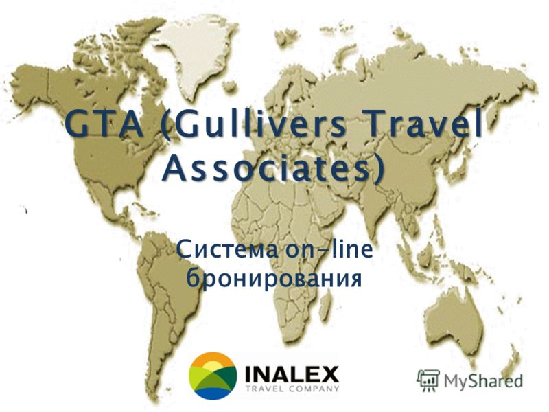 GTA (Gullivers Travel Associates) Система on-line бронирования
