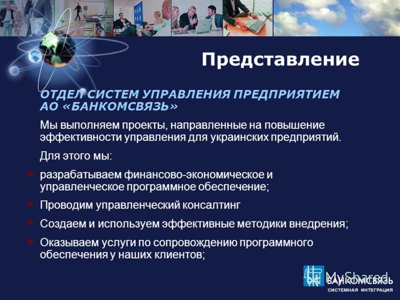 Скачать презентации на тему управление предприятием