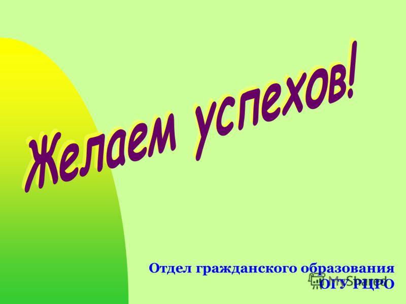 Отдел гражданского образования ОГУ РЦРО