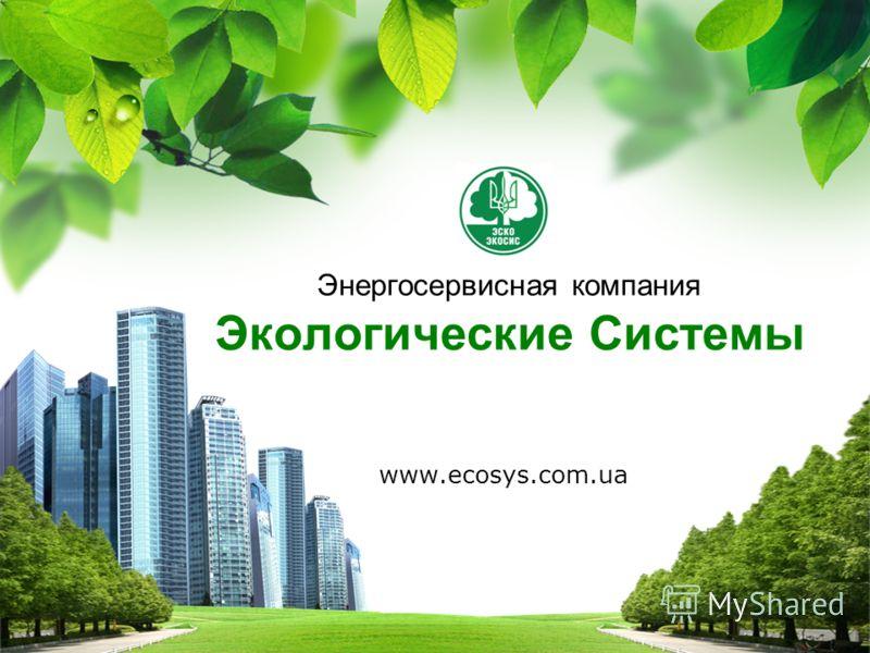 L/O/G/O Энергосервисная компания Экологические Системы www.ecosys.com.ua