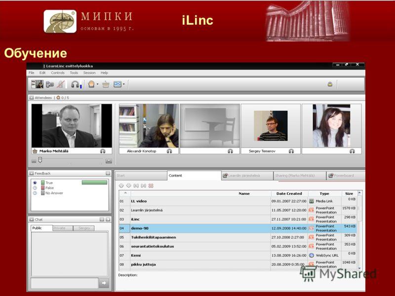 iLinc Обучение