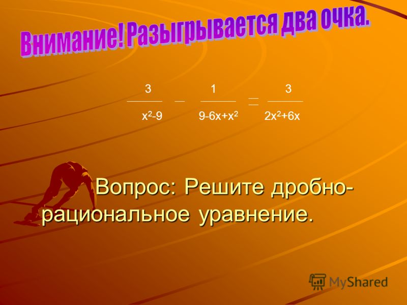 Вопрос: Решите дробно- рациональное уравнение. 3 1 3 х 2 -9 9-6х+х 2 2х 2 +6х