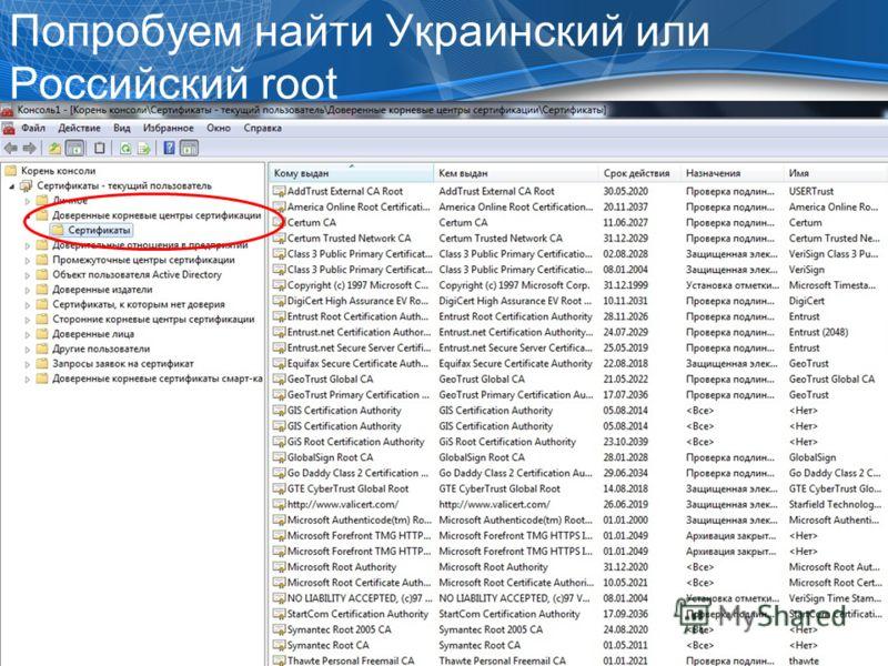 Попробуем найти Украинский или Российский root