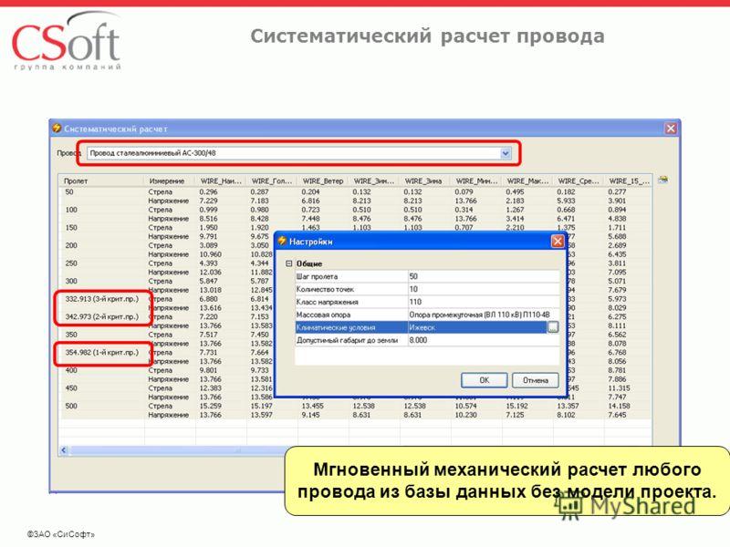 ©ЗАО «СиСофт» Систематический расчет провода Мгновенный механический расчет любого провода из базы данных без модели проекта.