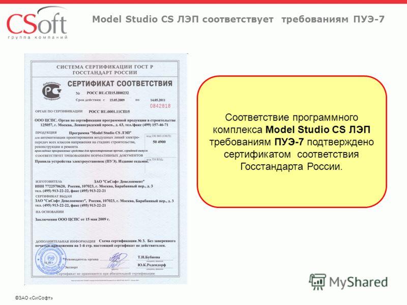 ©ЗАО «СиСофт» Model Studio CS ЛЭП соответствует требованиям ПУЭ-7 Соответствие программного комплекса Model Studio CS ЛЭП требованиям ПУЭ-7 подтверждено сертификатом соответствия Госстандарта России.