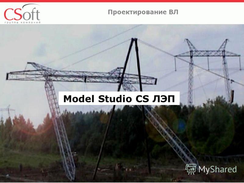 ©ЗАО «СиСофт» Проектирование ВЛ Model Studio CS ЛЭП