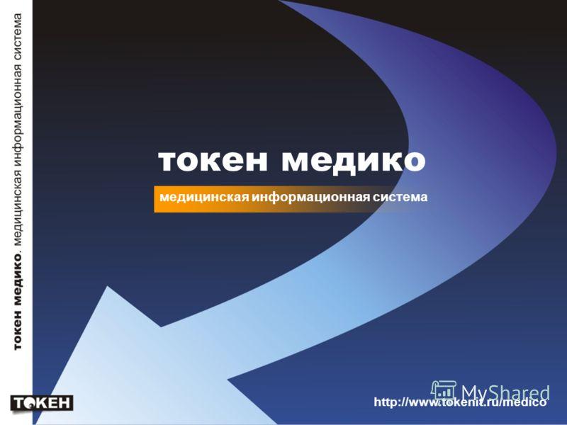 токен медико медицинская информационная система http://www.tokenit.ru/medico