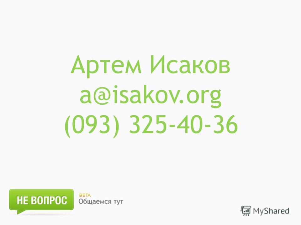 Артем Исаков a@isakov.org (093) 325-40-36